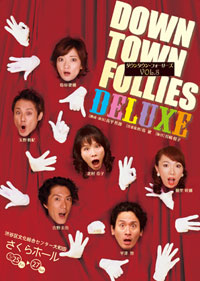 「DOWNTOWN FOLLIES」DELUXE Vol.8