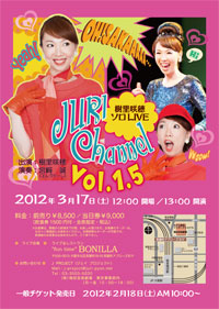 樹里咲穂ソロLIVE「JURI CHANNEL Vol.1.5」